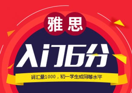 重庆雅思培训6分强化班