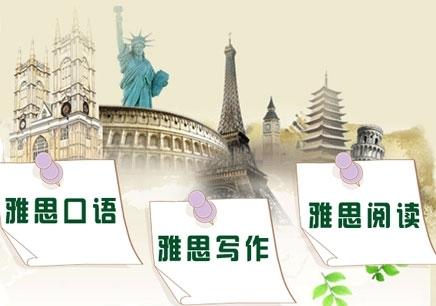 重庆专业雅思培训机构排名