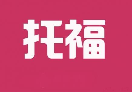 重庆托福培训机构哪家好