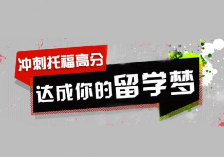 重庆托福培训机构哪家排名好