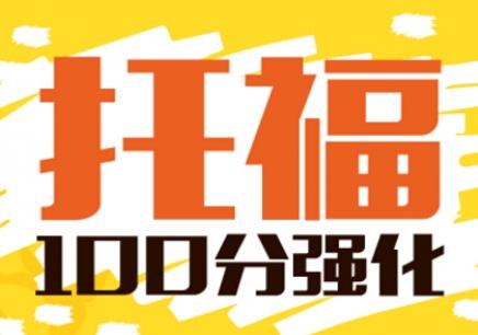 2017重庆托福培训哪里好