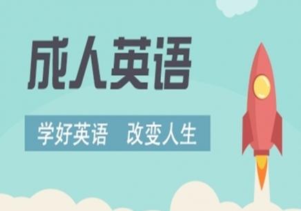 重庆成人零基础英语培训