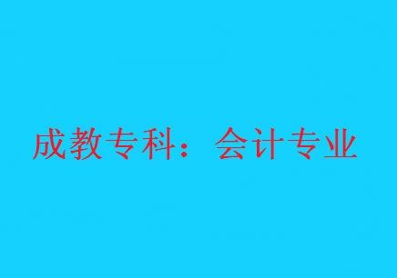 郑州成教专科:会计专业_招生简章