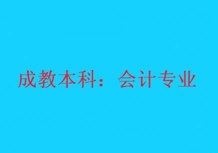 郑州成教本科:会计专业_会计专业报考条件