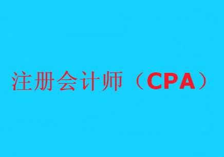 注册会计师(CPA)