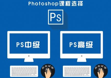 重庆Photoshop培训