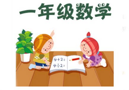 首页 郑州 小学数学 一年级数学课程 一年级数学课程