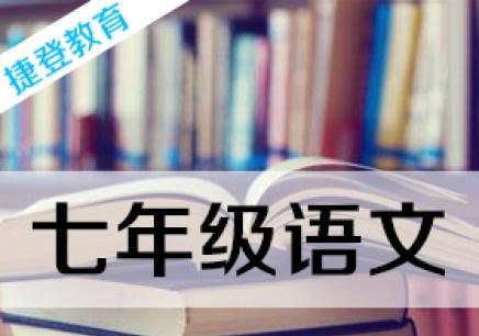 郑州市捷登数理化培训学校_辅导七年级语文