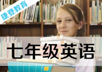 郑州市捷登数理化培训学校_七年级英语辅导班