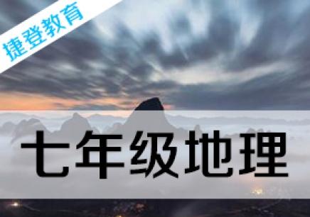 郑州七年级地理培训学校哪家好_地址