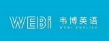 重庆韦博国际英语