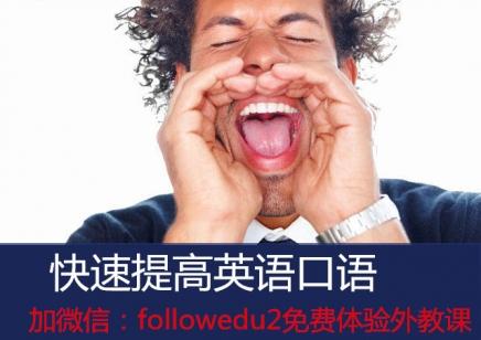 南京找外教一对一 白人外教 可上门授课