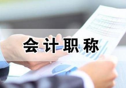 重庆会计职称培训-初级