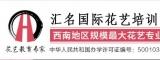 重庆汇名花艺培训
