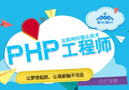 厦门PHP培训班学费