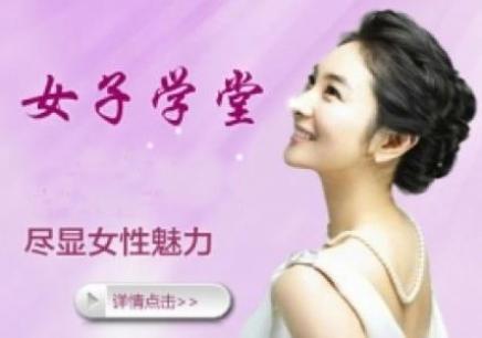 深圳幸福女子学堂