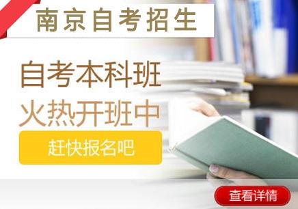 南京建邺区自学考试培训