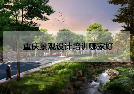 重庆景观设计培训学校
