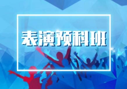 北京好的表演学习课程报名