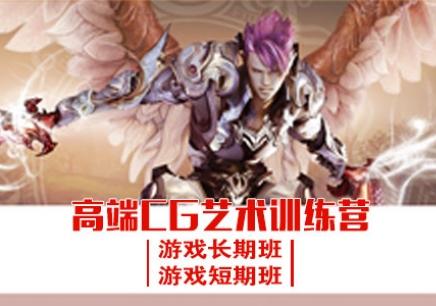 北京高端CG艺术训练营多会儿招生