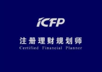 武汉理财规划师培训
