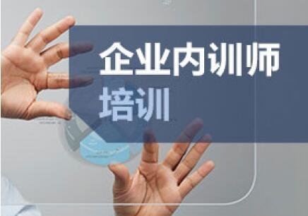 武汉企业培训师培训考试