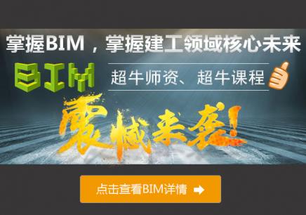 苏州BIM专业工程师培训课程