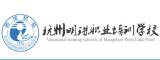 杭州明珠职业