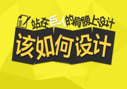 上海平面创意设计师就业班