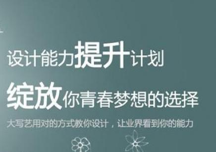 网页设计培训哪个好上海