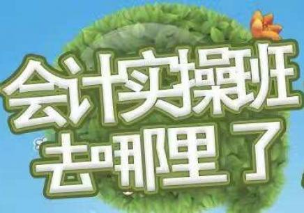 上海的会计培训机构哪家好