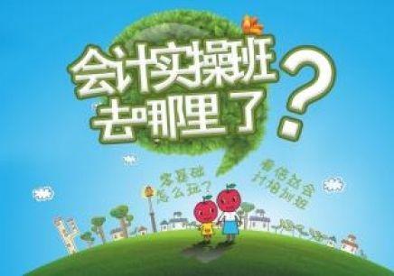 上海注册会计师培训 初级会计培训