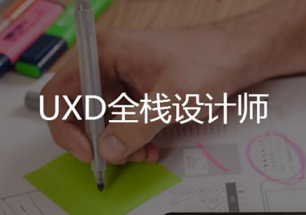 UXD全栈设计师就业班