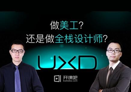 北京用户体验设计师培训课程