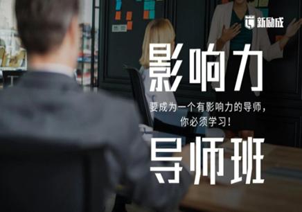 天津影响力导师培训课程