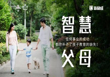 天津智慧父母课程培训