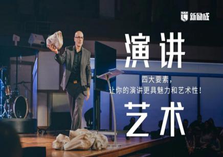 天津演讲艺术培训课程