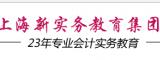 上海新实务教育