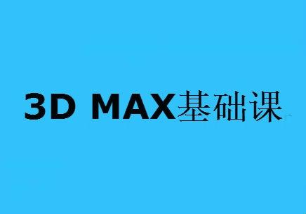 3D MAX基础课