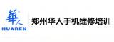 郑州华人手机维修培训
