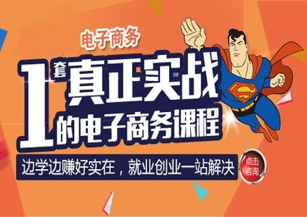 深圳电子商务培训班