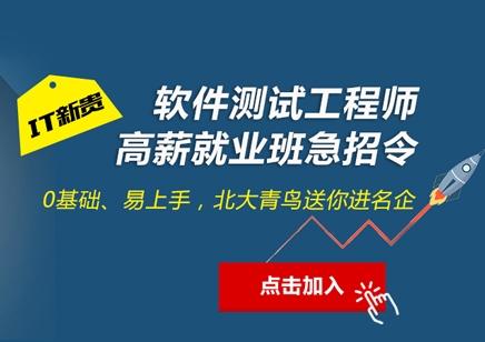 深圳软件测试培训教程
