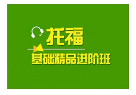 郑州托福培训_招生对象