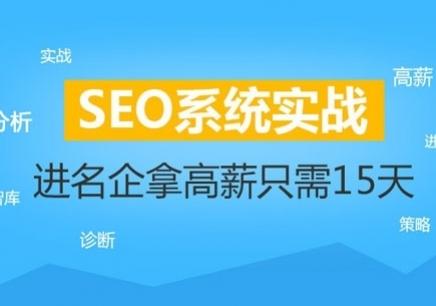武汉网站优化SEO系统精讲周末班
