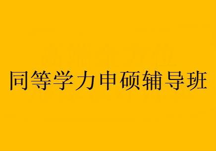 济南全日制学历班招生