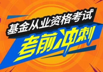 基金从业考试培训 广州