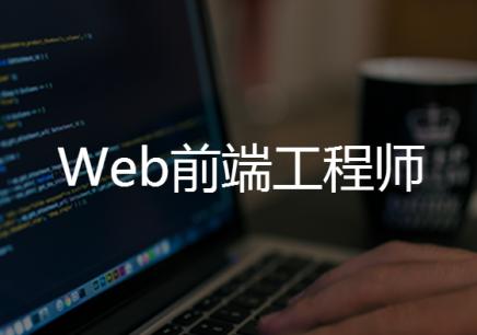 上海前端开发学习机构