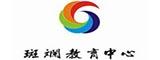 深圳市斑斓教育