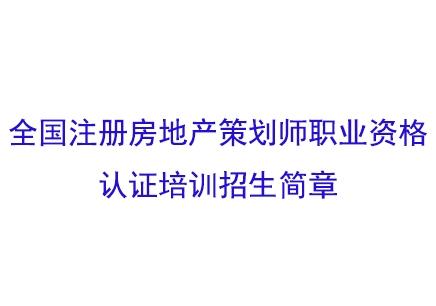 上海房地产策划师培训机构