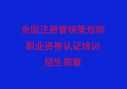 上海营销策划师考证培训机构